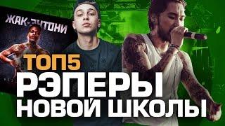 ТОП5 РЭПЕРОВ НОВОЙ ШКОЛЫ (русскоговорящих)