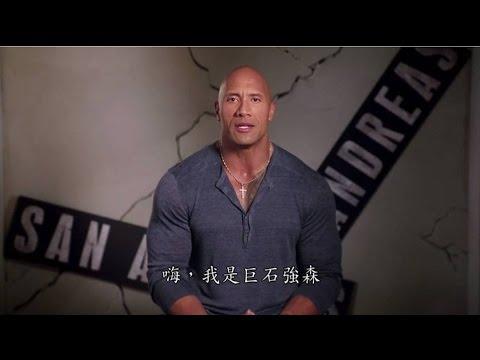 【加州大地震】中文官方終極預告,5月29日救援第一線