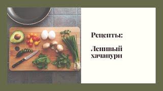 Рецепты  Ленивый хачапури