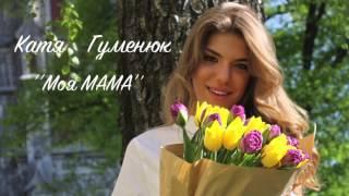 Ассоль - Моя Мама (remake 2016)