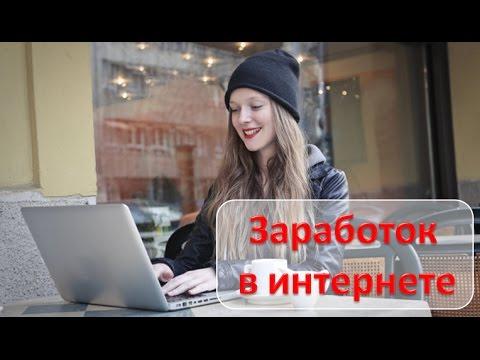 Заработок в интернете без вложений и особых навыков