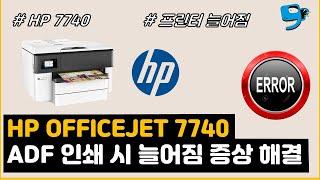 HP 오피스젯 7740 ADF 인쇄시 프린터 늘어짐 증…