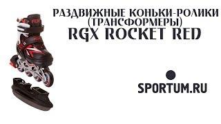 Раздвижные коньки-ролики трансформеры RGX ROCKET Red