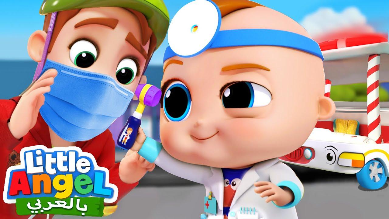 الطبيب جاد الصغير | زيارة الطبيب جاد الصغير | أغاني تعليمية للأطفال | Little Angel Arabic