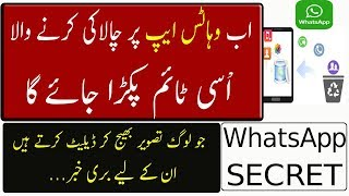 WHATSAPP Super Hidden Trick 2018   Recover Deleted Photos,Videos  Urdu