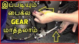 இப்படியும் பைக்ல Gear மாத்தலாம் | Change Gear By  Using Quick Shifter In Bike | Quick Shifter