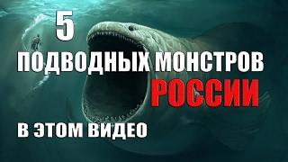 ПОДВОДНЫЕ МОНСТРЫ России - 5 ЧУДОВИЩ из глубин