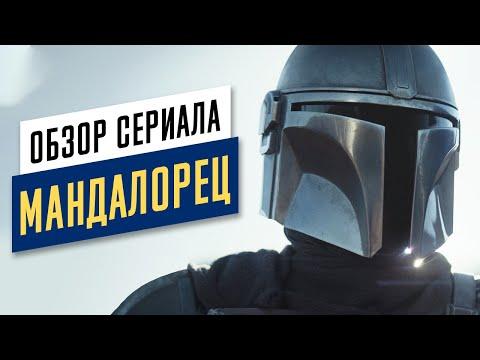 Мандалорец - обзор сериала. Почти Звездные Войны. Mandalorian