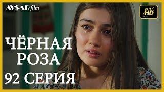Чёрная роза 92 серия (Русский субтитр)