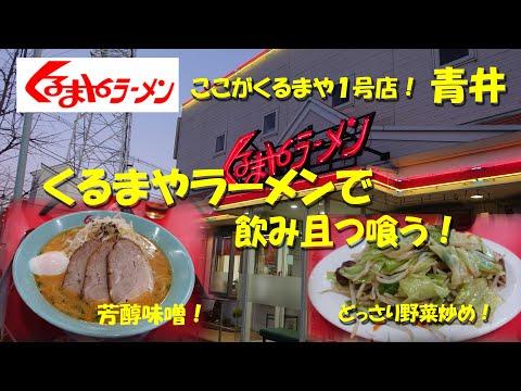 【くるまやラーメン】やっぱり味噌ラーメンが旨い!1号店でくるまや飲み!Japanese Ramen Restaurant KURUMAYA RAMEN.【飯動画】