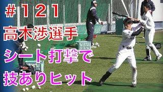西武ライオンズ春野キャンプ2018 2月12日 高木渉選手、実戦シート打...
