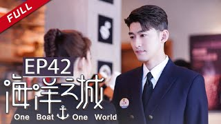 One Boat One World EP42(Zhang Han/Wang Likun)