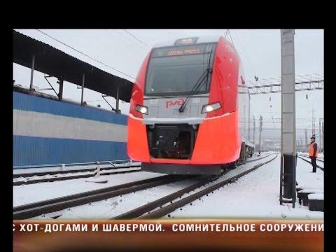 Скоростной поезд Ласточка Пассажирам