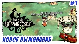 Don't Starve: Shipwrecked - Валани #1