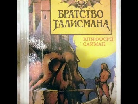 """""""Братство Талисмана"""" Клиффорд Саймак. Христианское фэнтези с ультрапогружением. ОБЗОР."""