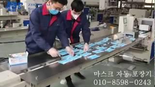 ZTM TS260 중간 실링 마스크 포장 기계