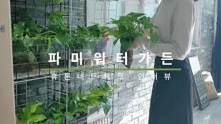 적층식 수경재배 공기정화 식물 파미 워터 가든 by 휴…