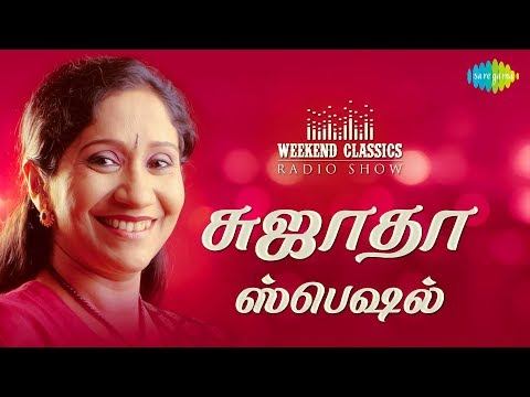 SUJATHA - Weekend Classic Radio Show | RJ Haasini | பன்மொழிப்பாடகி சுஜாதா ஸ்பெஷல் | Tamil | HD Audio