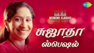 SUJATHA Weekend Classic Radio Show | RJ Haasini | பன்மொழிப்பாடகி சுஜாதா ஸ்பெஷல் | Tamil | HD Audio