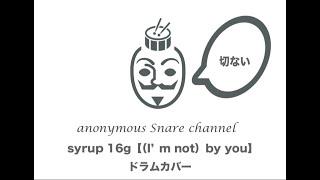 アノニマスネア #syrup16g #(I'm not)by you アノニマスネアというド...