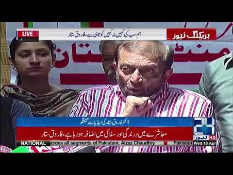 ڈاکٹر فاروق ستار کی میڈیا سے گفتگو