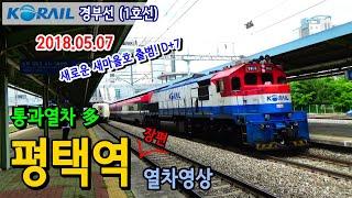 경부선 (1호선) 평택역 열차영상 (2018.05.11)