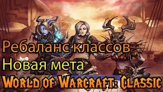 Ребаланс классов в World Of Warcraft Classic