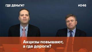Акциз повышают, а где дороги? Бездонная бочка РЖД и финансовый крах московского метро