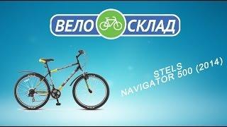 Обзор велосипеда Stels Navigator 500 (2014)