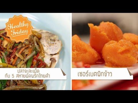 Healthy Friday [by Mahidol] กินอย่างไรห่างไกลมะเร็ง(1/2) ปลาจะละเม็ด 5 สหายพริกไทยดำ เชอร์เบตฟักข้าว