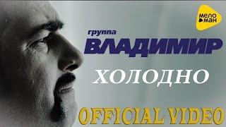 группа ВЛАДИМИР - Холодно (Official video 2016)