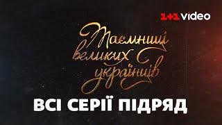 Таємниці Великих Українців: усі серії підряд