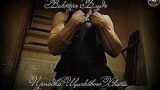 Виктор Блуд - Двуручный Щипковый хват \ Victor Blud Double Pinch Lift