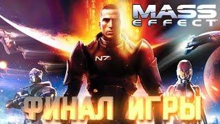 ИЛ . ФИНАЛ #9 ➤ Mass Effect ➤ Максимальная сложность