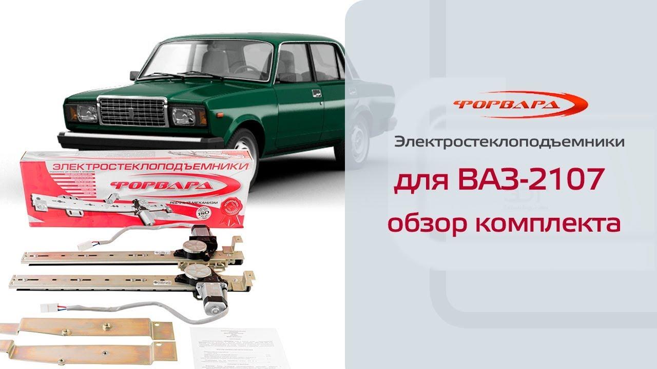 Стеклоподъемники ГРАНАТ для ВАЗ-2107 в передние двери. Обзор .