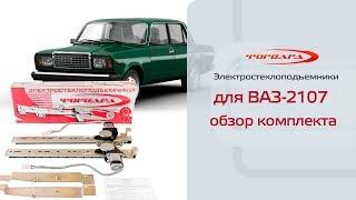 Электростеклоподъемники ФОРВАРД для ВАЗ-2104, -2105, -2107 в передние двери. Обзор комплекта