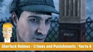 Sherlock Holmes - Crimes and Punishments | Часть 6