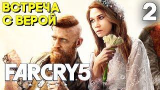 Far Cry 5 Прохождение ► Часть 2 ► ВСТРЕЧА С ВЕРОЙ СИД [ПОЛНАЯ ВЕРСИЯ]