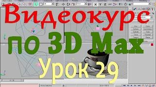 Видеокурс по 3d max. Модификации объектов 1. Урок 29