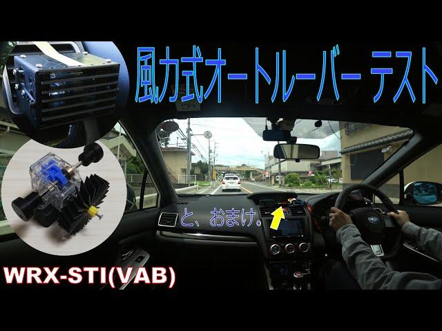 カーエアコン 風力式オートルーバーのテスト と おまけ WRX STI