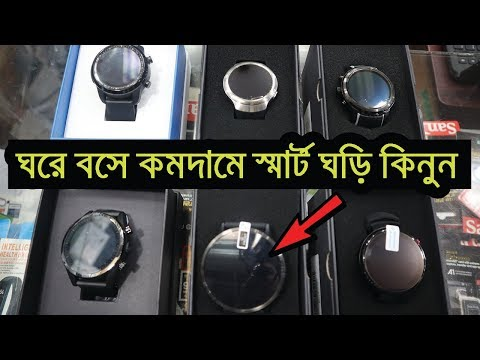 Android Smart Watch Price In Bangladesh 2019 ⌚ Biggest Smartwatch & Fitness Tracker Shop In Dhaka,Bd