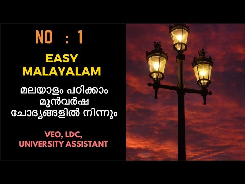 Easy Malayalam 1 | PSC Malayalam From Previous Year Question Paper |  University Assistant, VEO |