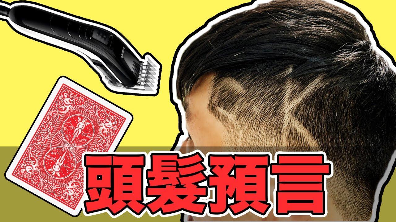 【超狂企劃】|觀眾選牌出現在頭髮上!?|98%人沒看過的頭髮魔術|阿夾魔術教室|