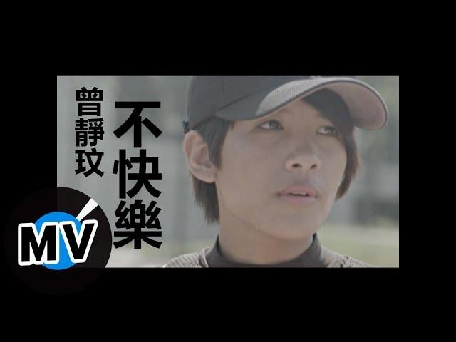 曾靜玟 Jing Wen Tseng - 不快樂 (官方版MV)