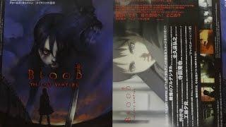 BLOOD THE LAST VAMPIRE 2000 映画チラシ 2000年11月18日公開 【映画鑑...