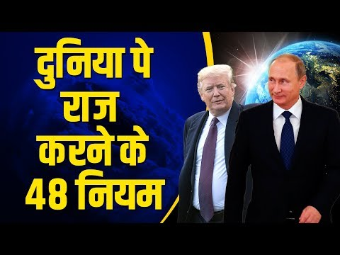 THIS IS HOW POLITICIANS STAY IN POWER | 48 laws of power Hindi Summary