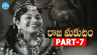 Raja Makutam Full Movie Part 7 || NTR, Kannamba, Rajasulochana || B Narasimha Reddy || Master Venu