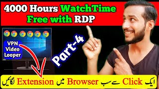 how to Complete 4000 Hoขrs Watch Time on YouTube | How to Complete Watch Time Free With RDP (Part_4)