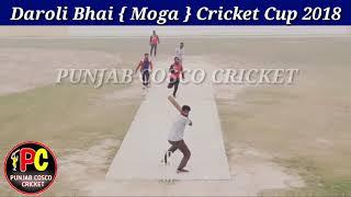 Gagan ਭਦੋੜ ਦੀ ਸਿਰਾ ਗੇਦਬਾਜੀ Maiden Over 4 Wicket