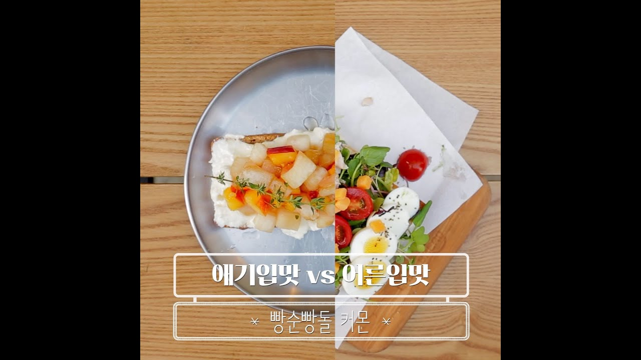 [돼지생활백서]애기입맛vs어른입맛
